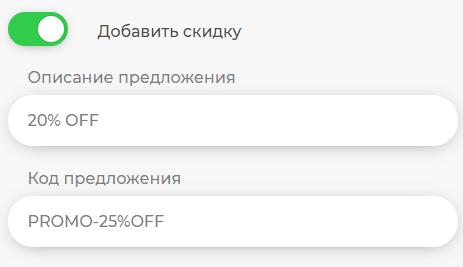 Stripo-Gmail-Promo-Adding-the-Promo-Code