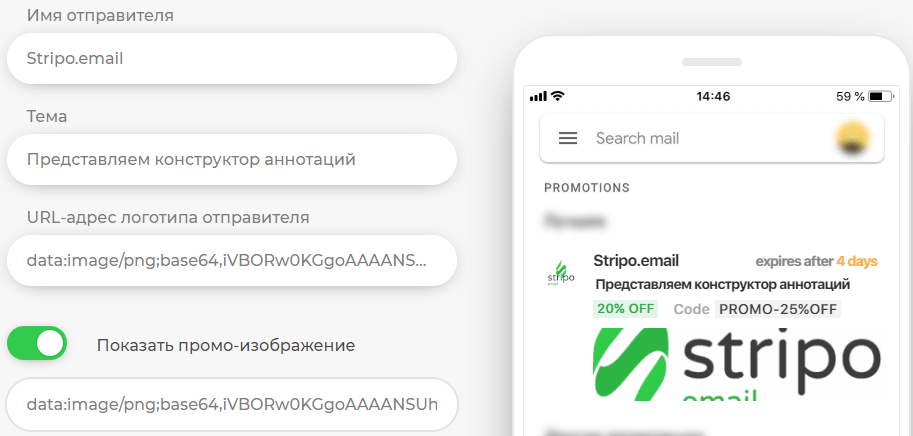 Stripo-Gmail-Promo-Example-of-Email-Annotation-in-the-Promo-Tab-Ru