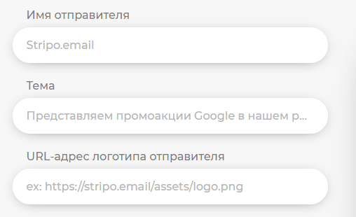 Stripo-Gmail-Promo-Tabs-Sender-Name-RU