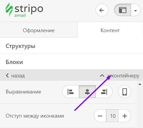 Stripo-Paddings-Indents-Container-Ru